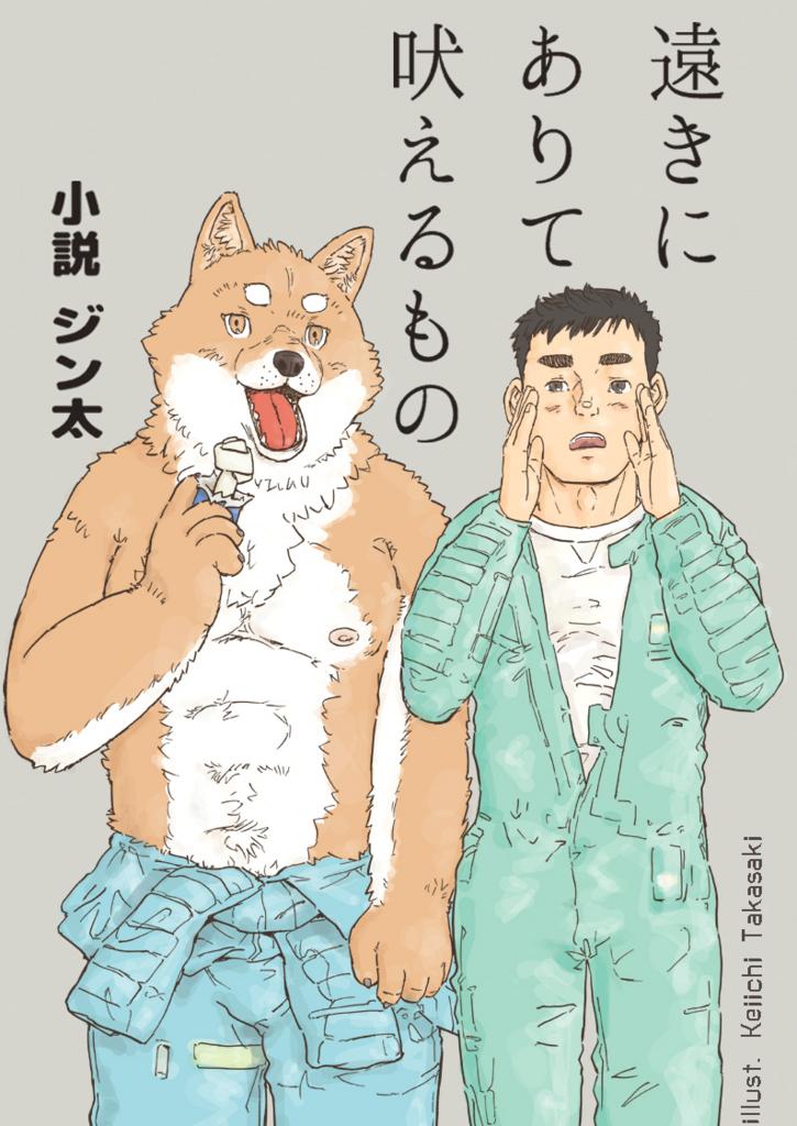 f:id:fujimarujinta:20160715220757j:plain