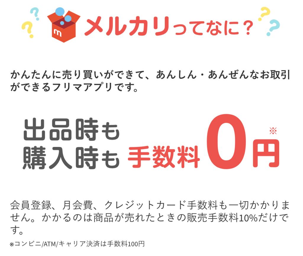 f:id:fujimasa1031:20181024153732p:plain