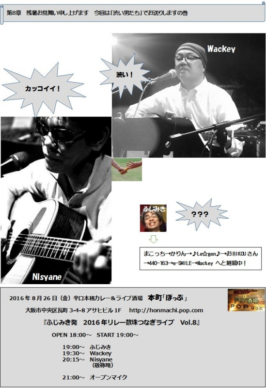 20160826_本町「ぽっぷ」_訂正版