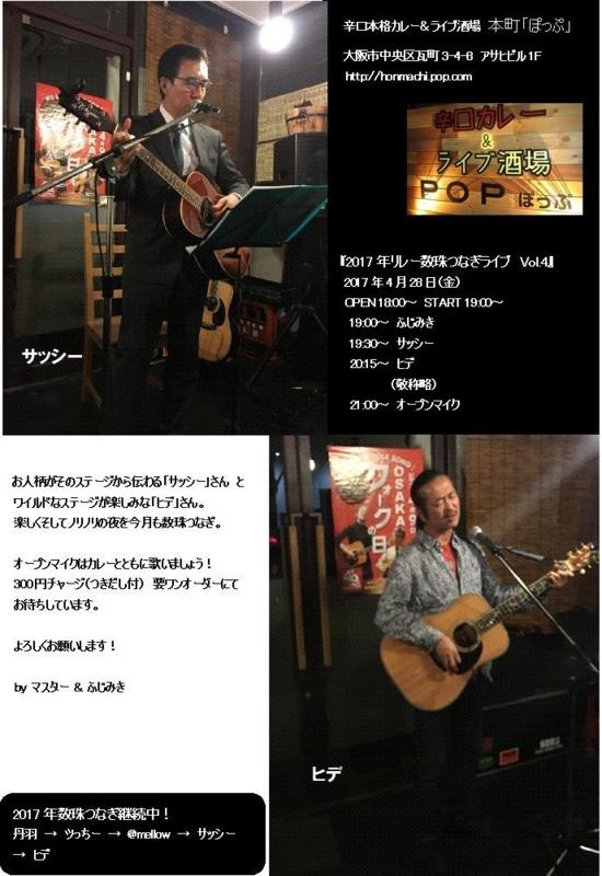 20170428_本町「ぽっぷ」