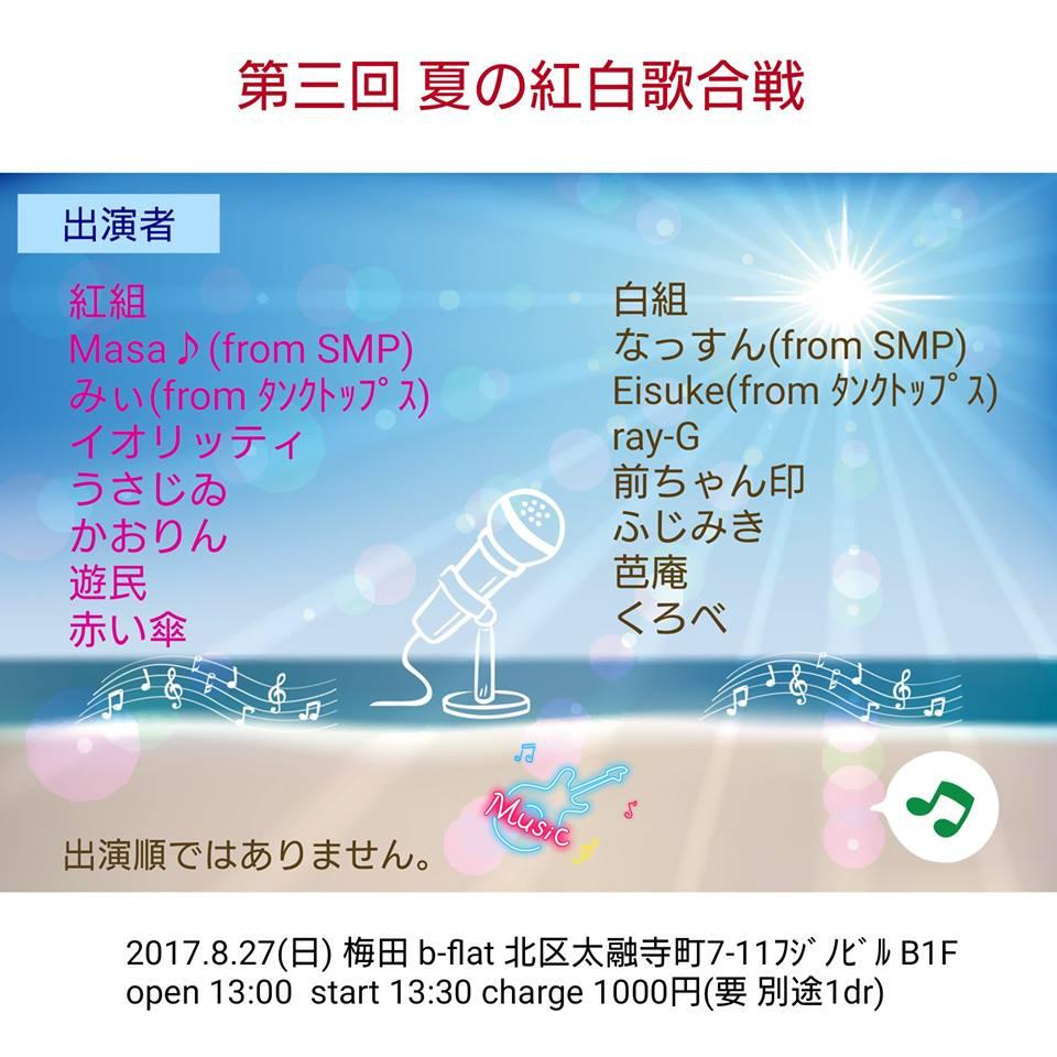 f:id:fujimiky:20170820181905j:plain