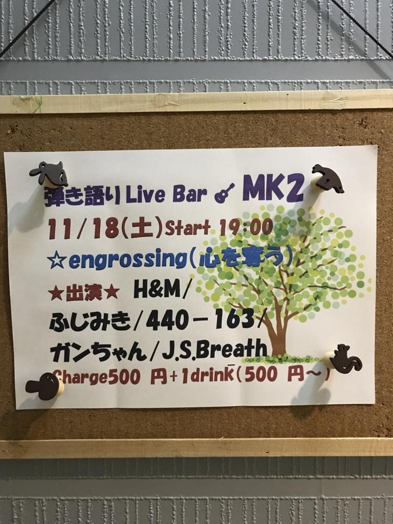 f:id:fujimiky:20171119204714j:plain