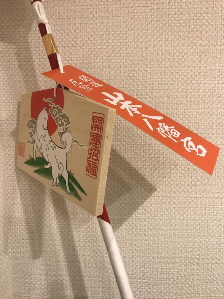 f:id:fujimiky:20180102140023j:plain