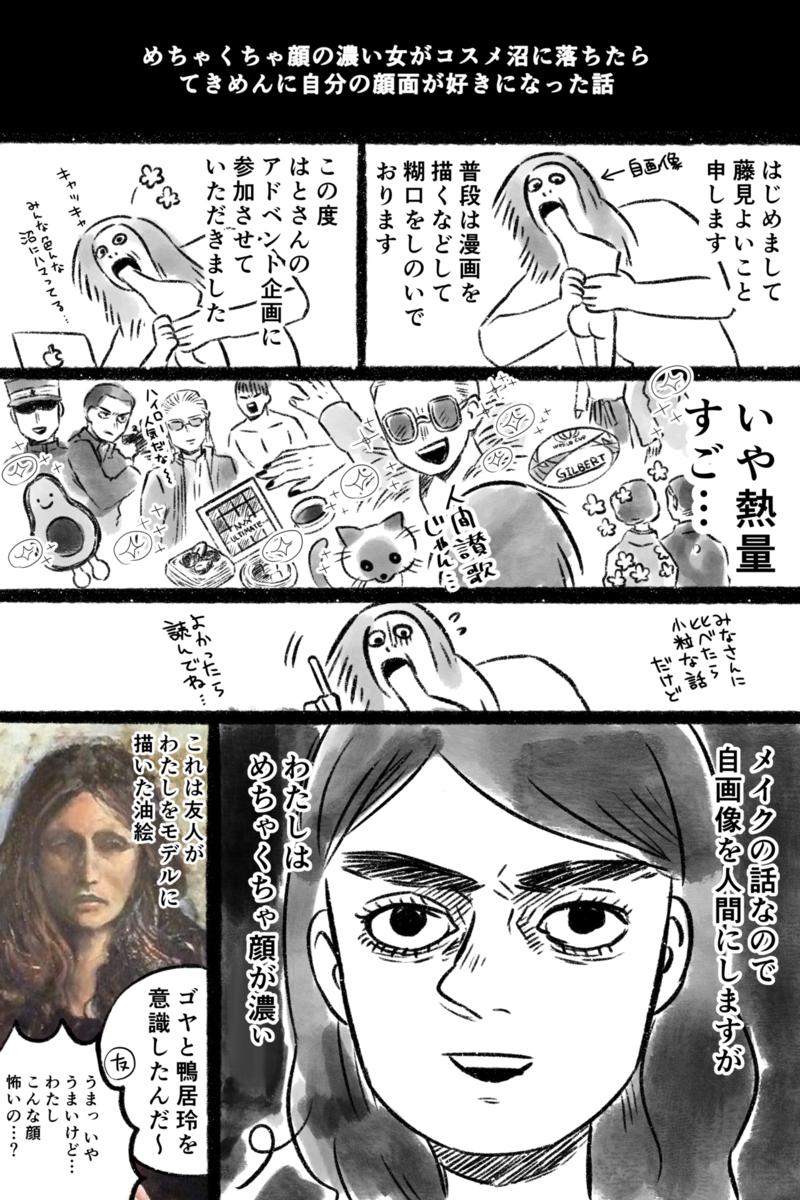 f:id:fujimiyoico:20210112170147p:plain