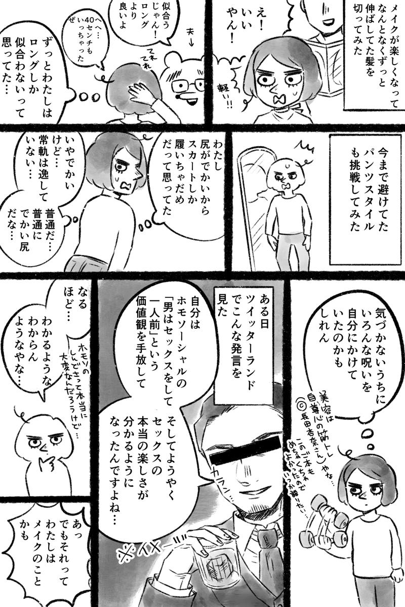 f:id:fujimiyoico:20210112171403p:plain