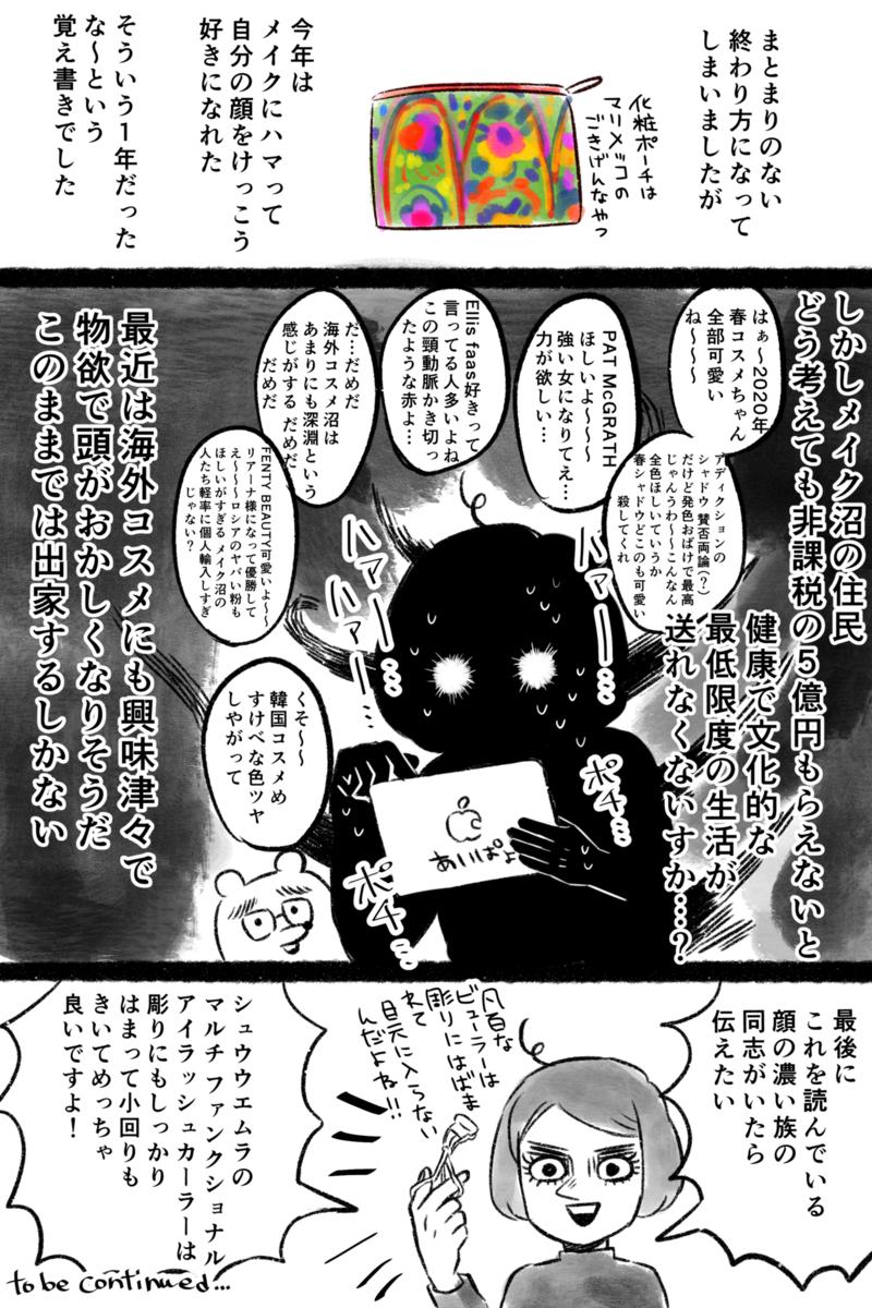f:id:fujimiyoico:20210112171536p:plain