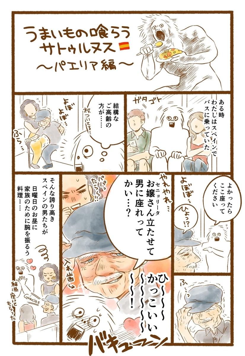 f:id:fujimiyoico:20210113163208j:plain