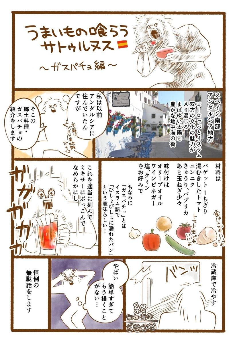 f:id:fujimiyoico:20210113163756j:plain