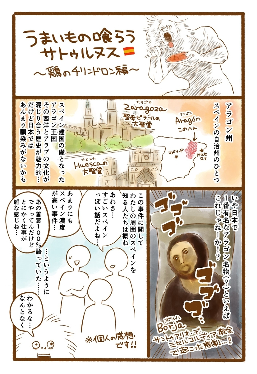 f:id:fujimiyoico:20210113165336j:plain