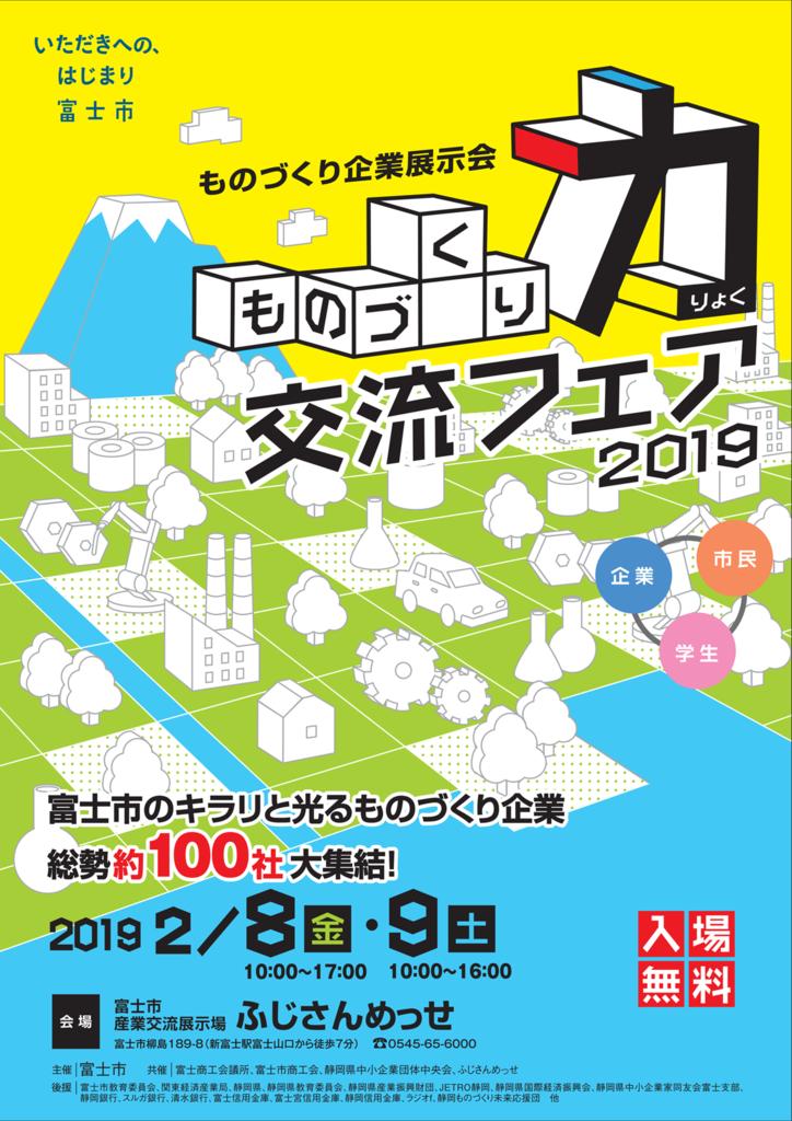 f:id:fujimokunetshop:20190129110159p:plain