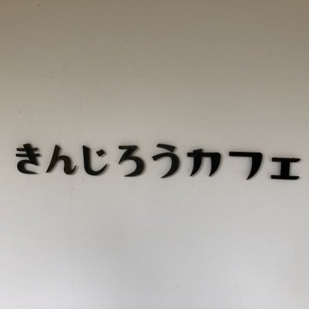 f:id:fujimokunetshop:20190508084342j:plain