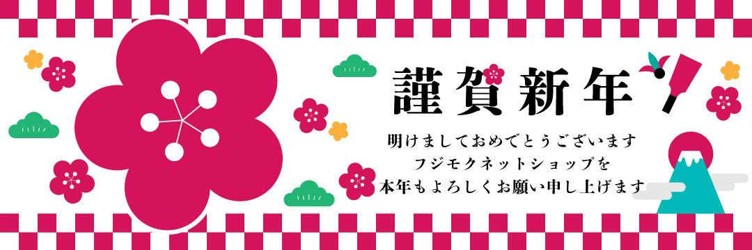 f:id:fujimokunetshop:20210105094806j:plain