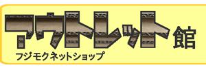 f:id:fujimokunetshop:20210407111559p:plain