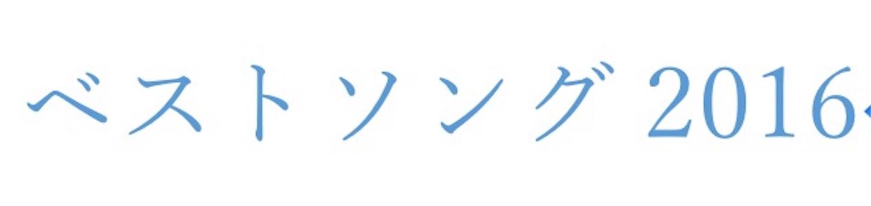 f:id:fujimon_sas:20161216013804j:image