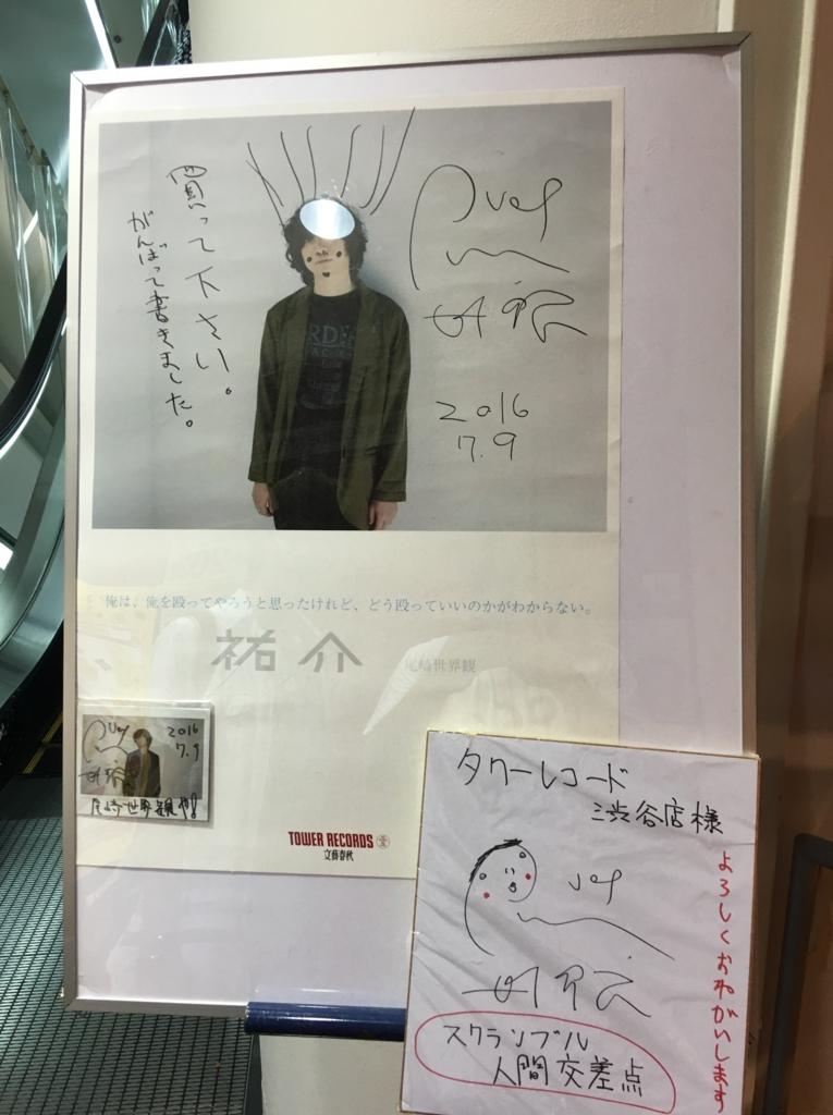 f:id:fujimon_sas:20170306001310j:plain
