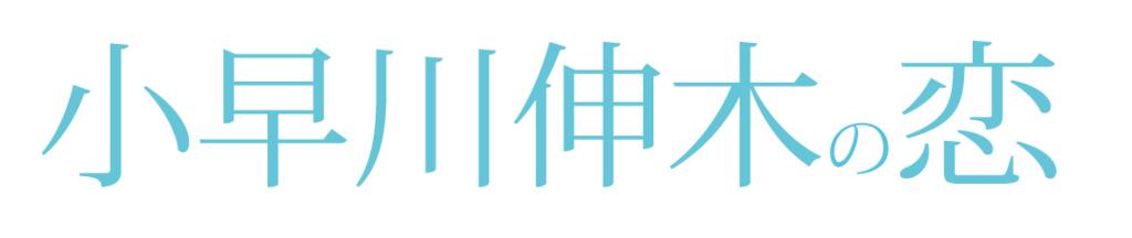 f:id:fujimon_sas:20170704105201p:plain