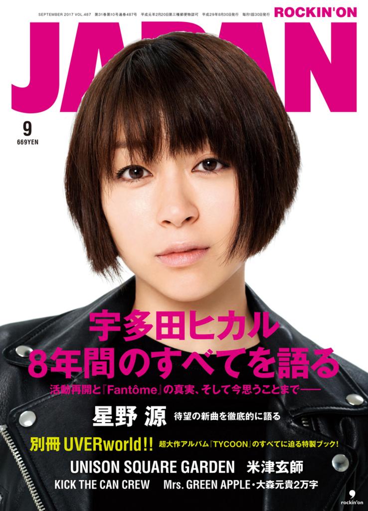 f:id:fujimon_sas:20170809113151j:plain