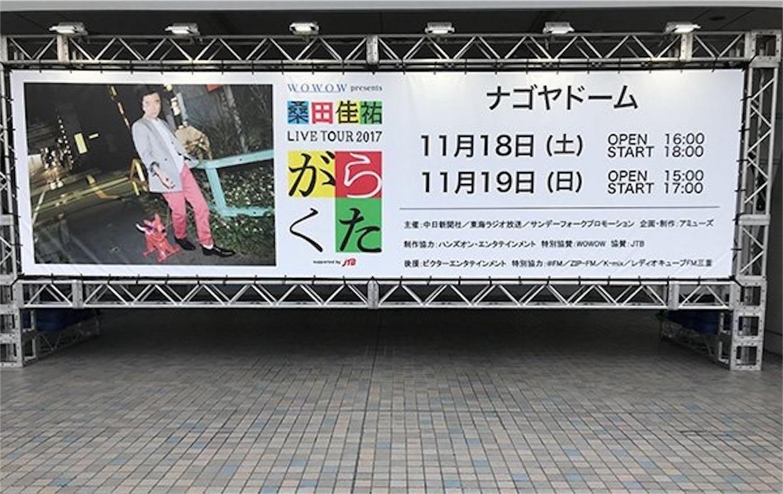 f:id:fujimon_sas:20171119144327j:plain