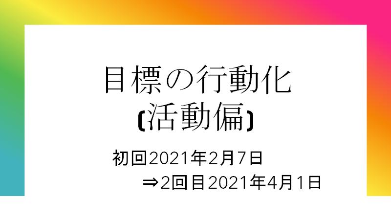 f:id:fujimonk:20210424142155p:plain