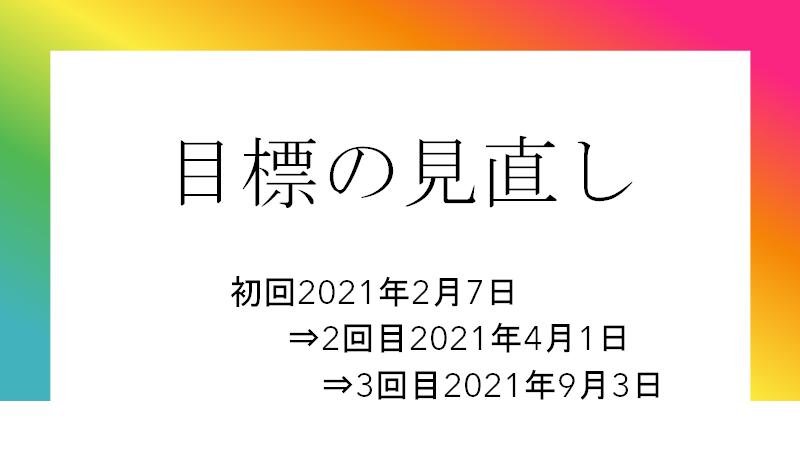 f:id:fujimonk:20210911170903p:plain