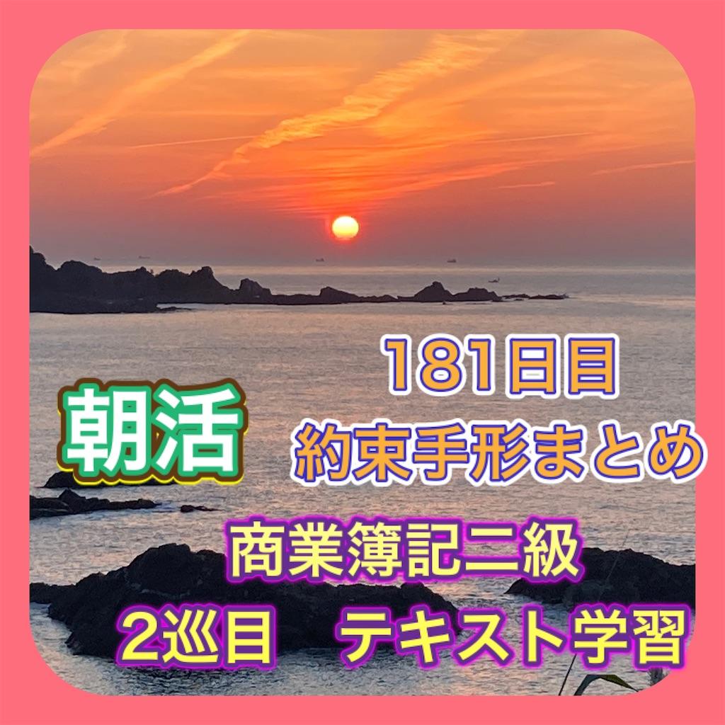 f:id:fujimonk:20210912195611j:image
