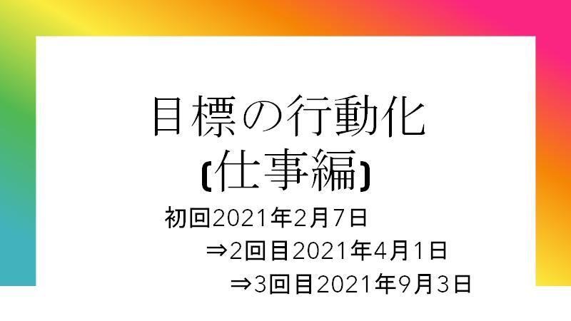 f:id:fujimonk:20210918115732p:plain