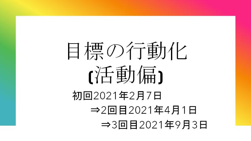 f:id:fujimonk:20210920155124p:plain