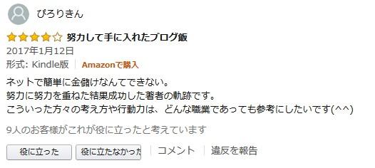 f:id:fujimoto505:20181024141111j:plain