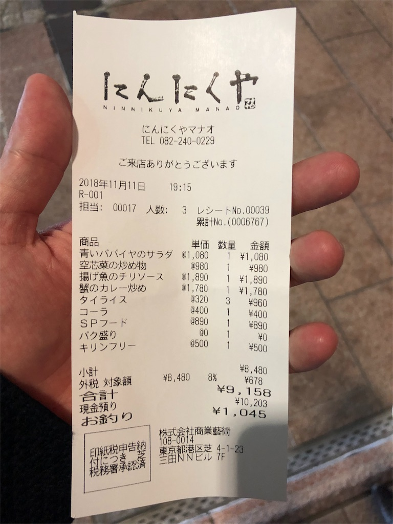 f:id:fujimoto505:20181112200543j:image