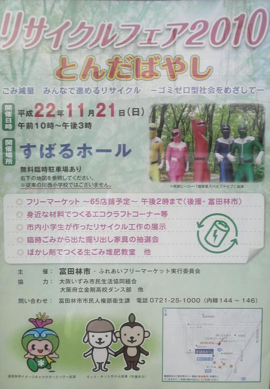 f:id:fujino-kougyo:20101126160027j:image