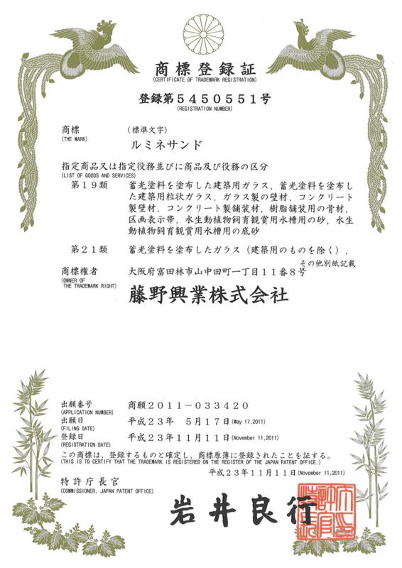 f:id:fujino-kougyo:20111204131828j:image