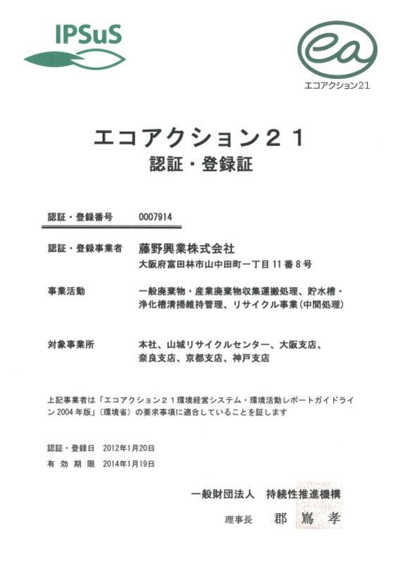 f:id:fujino-kougyo:20120123140649j:image
