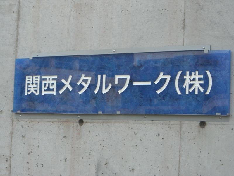 f:id:fujino-kougyo:20121112163118j:image