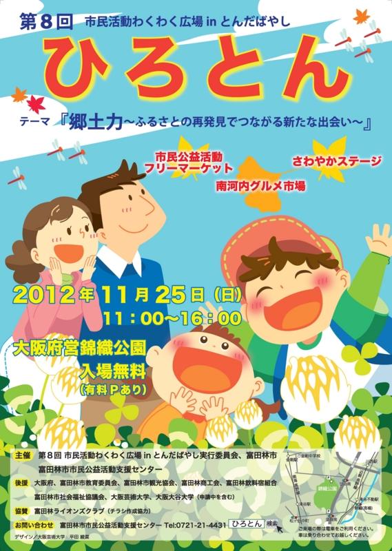 f:id:fujino-kougyo:20121126224646j:image