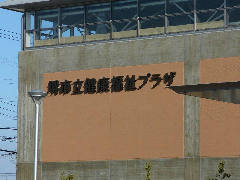 f:id:fujino-kougyo:20121206154448j:image