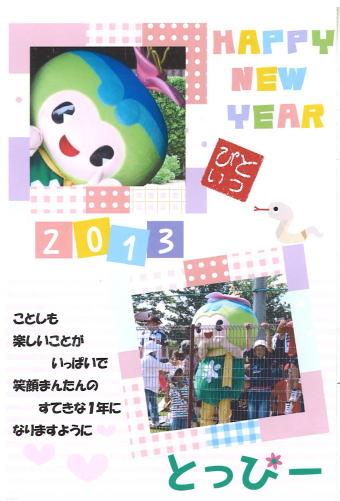 f:id:fujino-kougyo:20130107120232j:image