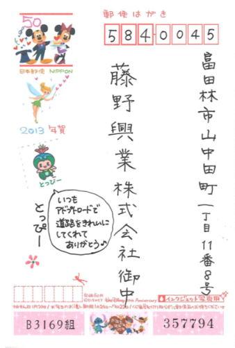 f:id:fujino-kougyo:20130107120233j:image