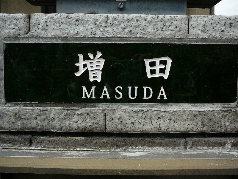 f:id:fujino-kougyo:20130117093116j:image