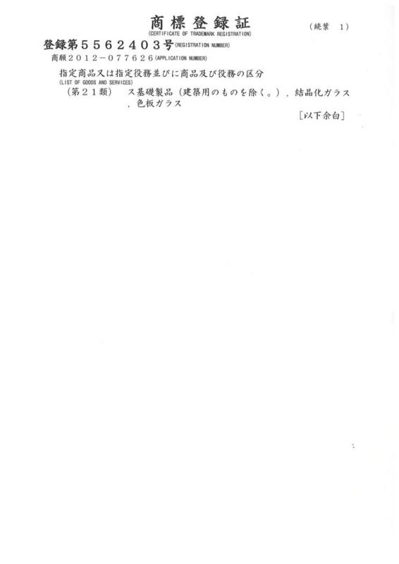 f:id:fujino-kougyo:20130318112734j:image