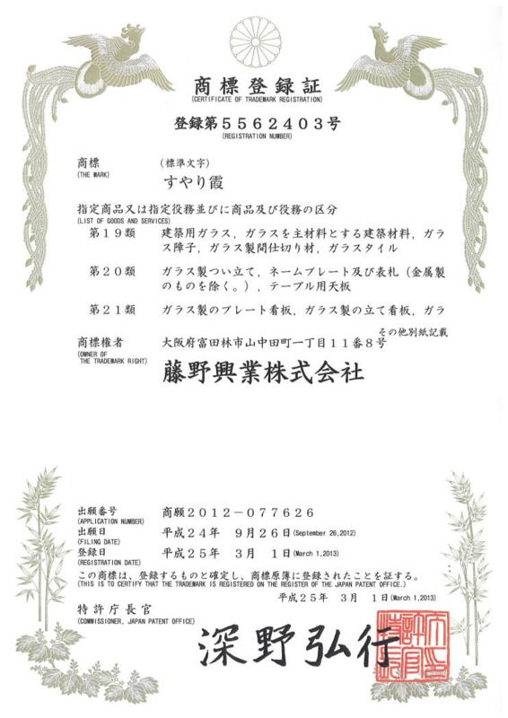 f:id:fujino-kougyo:20130318112736j:image