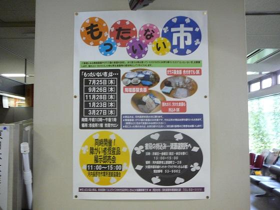 f:id:fujino-kougyo:20130725104308j:image