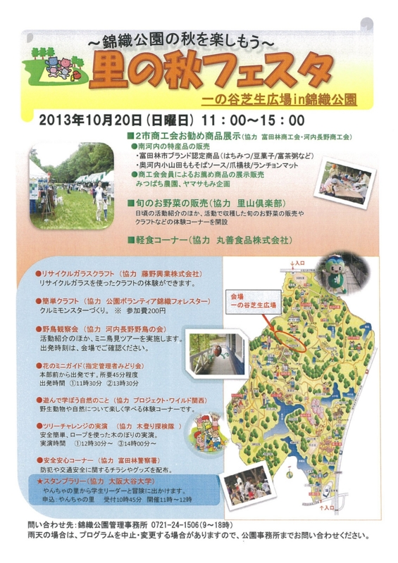 f:id:fujino-kougyo:20131015174542j:image