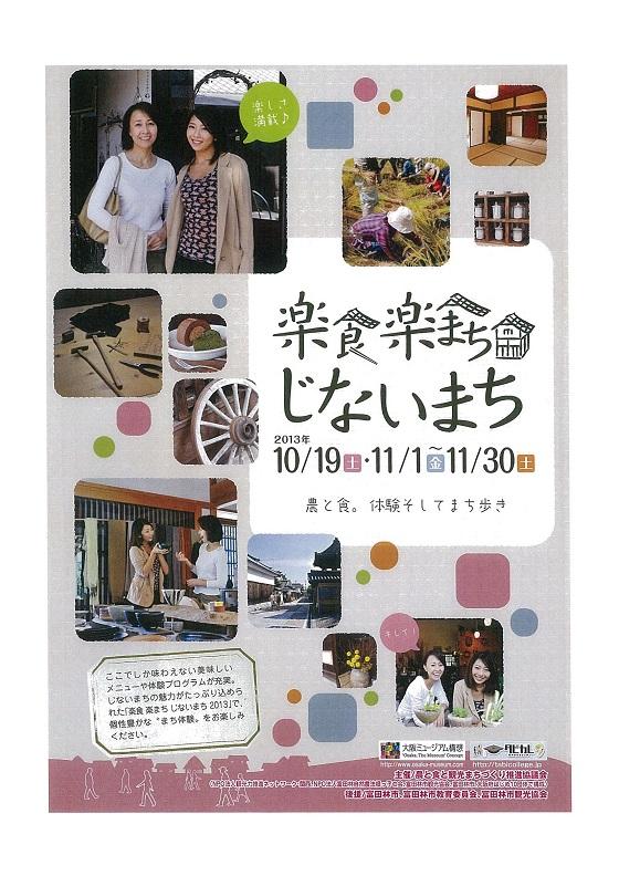 f:id:fujino-kougyo:20131125134652j:image