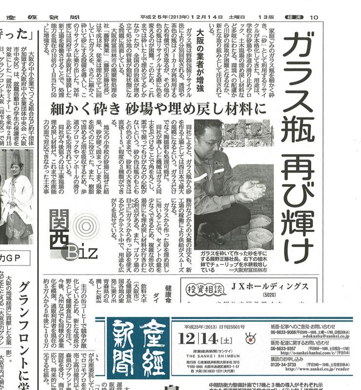 f:id:fujino-kougyo:20131216123739j:image