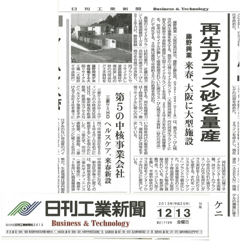 f:id:fujino-kougyo:20131216134714j:image