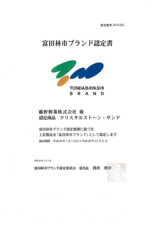 f:id:fujino-kougyo:20131219094225j:image