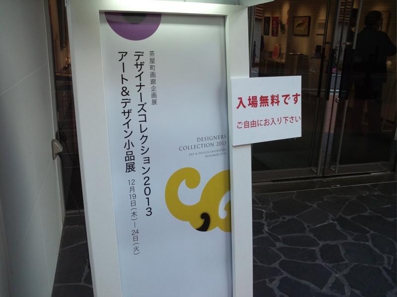 f:id:fujino-kougyo:20131226084755j:image