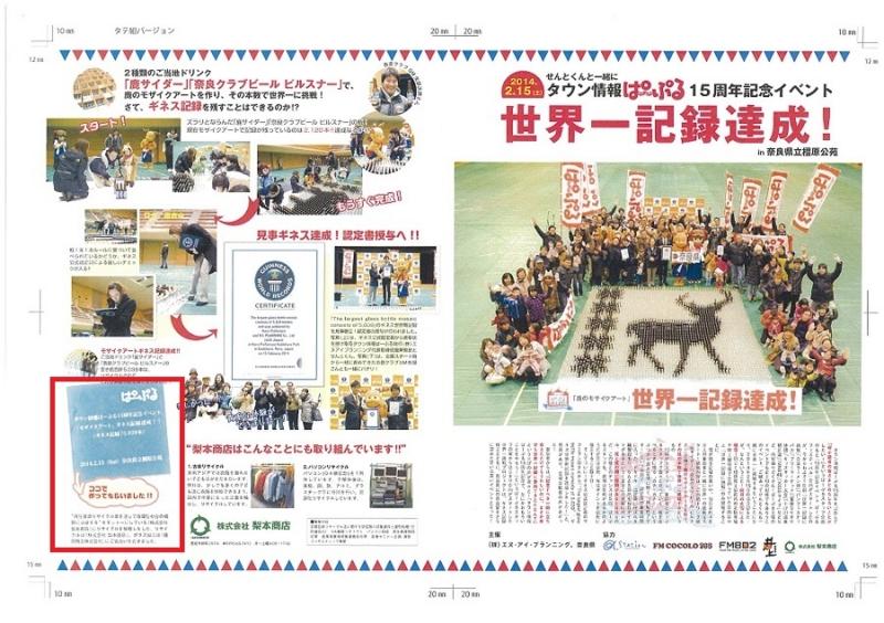 f:id:fujino-kougyo:20140325174358j:image