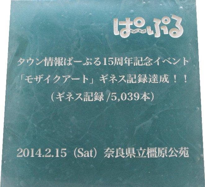 f:id:fujino-kougyo:20140325174402j:image