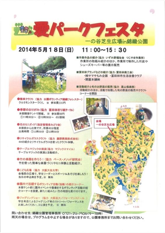 f:id:fujino-kougyo:20140519090854j:image